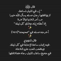 @for.mom.5 - - كن داعيا للخير - منشن شخص تنصحه بمتابعتنا. الدال على الخير كـفاعله و لكم الأجر إن شاء الله #doaamuslim @doaamuslim #دعاء_المسلم
