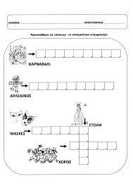 Αποτέλεσμα εικόνας για σταυρολεξα για παιδια με εικονες
