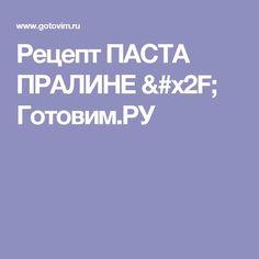 Рецепт ПАСТА ПРАЛИНЕ / Готовим.РУ