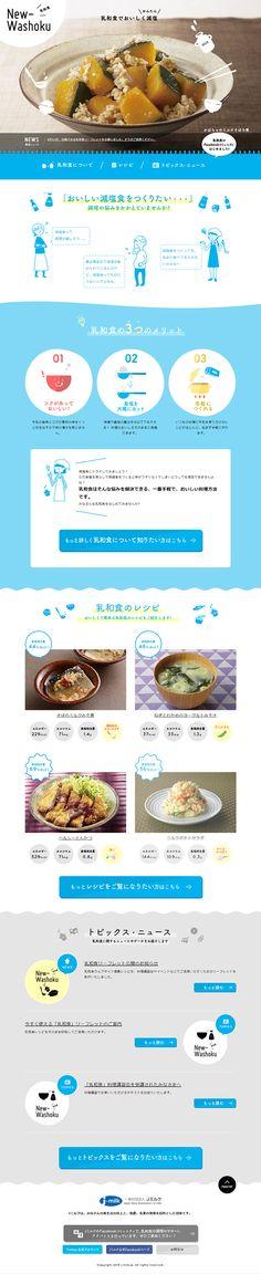 乳和食でおいしく減塩【食品関連】のLPデザイン。WEBデザイナーさん必見!ランディングページのデザイン参考に(かわいい系)