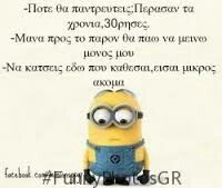We Love Minions, Cute Minions, Can't Stop Laughing, Laughing So Hard, Funny Quotes, Funny Memes, Jokes, Greek Memes, Greek Quotes
