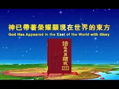"""[Eastern Lightning] Hymn of God's Word """"God Has Appeared in the East of ..."""