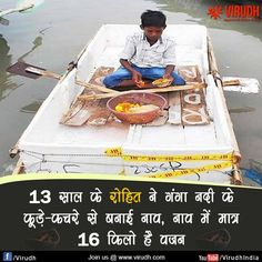 VIRUDH salutes this child.....share as much as you can.....you can also join us @ www.virudh.com