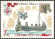 Botik of Peter the Great - 1971 Soviet stamp depicting the boat