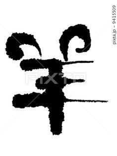 sheep///年賀2015 干支 9415509