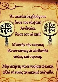Κάνε καλό στον εχθρό Orthodox Christianity, Jesus Christ, Wise Words, Religion, Self, Wisdom, Faith, Quotes, Life
