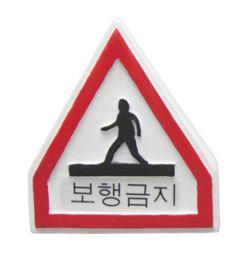 유아, 어린이 교통 표지판 종류 공부하기/안전 표지판 종류/교통 표지판 교구/안전 표지판 학습 반갑습니다...
