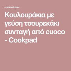 Κουλουράκια με γεύση τσουρεκάκι συνταγή από cuoco - Cookpad