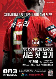 poster(offline ver.) - 2/17 vs Hanoi T&T FC (AFC Champions League PO)  #fcseoul #football #soccer #sports #poster #design