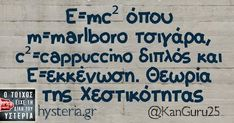 Funny Greek Quotes, Funny Quotes, Life Quotes, Funny Memes, Hilarious, Jokes, Funny Statuses, E Mc2, Clever Quotes