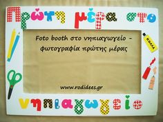 Foto booth στο νηπιαγωγείο - φωτογραφία πρώτης μέρας Back 2 School, 1st Day Of School, Classroom Routines, Kindergarten Classroom, Hobbies And Crafts, Crafts For Kids, Preschool Education, Autumn Activities, School Gifts