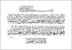 Free Islamic Calligraphy | Fussilat 41, 46 Calligraphy Borders, Arabic Calligraphy Art, All Quran, Arabic Design, Islamic Quotes, Words Quotes, Lettering, Free, Search