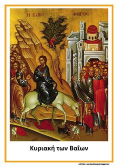 Greek Easter, Orthodox Icons, Pre School, Easter Crafts, Religion, Bible, Activities, Painting, Jerusalem
