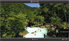 四季彩ギャラリー|白骨温泉 泡の湯 公式ホームページ|長野県松本市(信州)