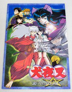 Inuyasha Movie Program Art Illustration book Rumiko Takahashi JAPAN ANIME
