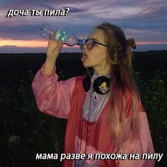 Диалоги Tumblr Quotes, Teen Quotes, Tumblr Funny, Funny Quotes, Funny Humor, Photography Quotes Funny, Sarcastic Words, Teen Photo Shoots, Love Message For Him