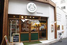 横浜石川町にあるカフェのようなおしゃれなうどん屋さん「かばのお ... Noren Curtains, Jollibee, Small Cafe, Building Facade, Signage Design, Curtain Designs, Interior Architecture, Liquor Cabinet, Butcher Shop