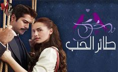 100 Best Turkish Series in Arabic images in 2019 | Movie posters