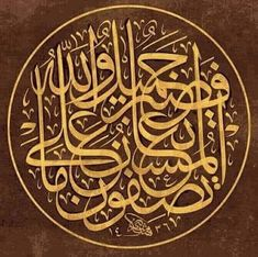 Calligraphy Course, Arabic Calligraphy Art, Arabic Art, Islamic Pictures, Islam Quran, Art And Architecture, Wood Carving, Art Forms, Design Art