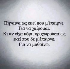 My Life Quotes, Quotes And Notes, To Infinity And Beyond, Greek Quotes, True Words, Picture Quotes, Favorite Quotes, Meant To Be, Lyrics