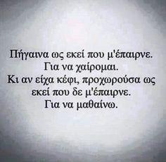 Πηγαίνω ως εκεί που με παίρνει για να χαίρομαι κι αν έχω κέφι, προχωράω κι εκεί που δε με παίρνει.. Για να μαθαίνω! My Life Quotes, Quotes And Notes, To Infinity And Beyond, Greek Quotes, True Words, Favorite Quotes, Meant To Be, Lyrics, Love You