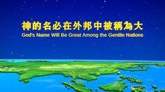 【東方閃電】全能神教會神話詩歌《神的名必在外邦中被稱為大》