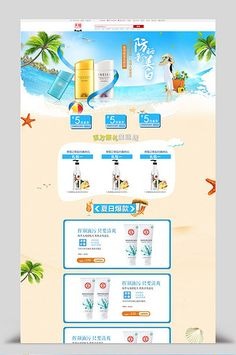 Lynx Shakuhachi Skin Care Products Home Summer Sunscreen Cosmetics Home Beach Seawater Summer Blue H