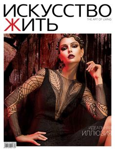 The Art Of Living magazine cover...:) model: Jenefy of MMG Models hair and makeup: Jojo Dantespadua photographer: Rozen Antonio designer: Michael Cinco for Couturissimo