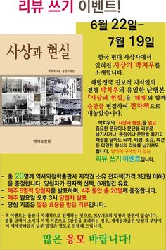 박치우, [사상과 현실] 읽고 리뷰 쓰기 이벤트. 6월 22일부터 7월 19일까지, 매주 5명씩 이벤트 당첨자 선정합니다. : 네이버 블로그