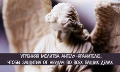 Утренняя молитва ангелу-хранителю, чтобы защитил от неудач во всех ваших делах - Эзотерика и самопознание