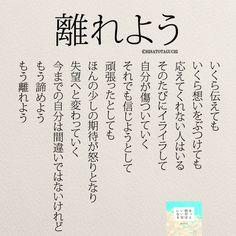 もう離れよう | 女性のホンネ川柳 オフィシャルブログ「キミのままでいい」Powered by Ameba Wise Quotes, Words Quotes, Wise Words, Inspirational Quotes, Favorite Words, Favorite Quotes, Japanese Quotes, Philosophy Quotes, Happy Words