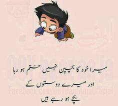 Urdu funny point Disney Characters, Fictional Characters, Disney Princess, Birthday, Funny, Girls, Toddler Girls, Birthdays, Daughters