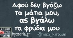 Wisdom Quotes, Me Quotes, Funny Quotes, Greek Quotes, Greek Sayings, Funny Greek, Funny Picture Quotes, Current Mood, True Words