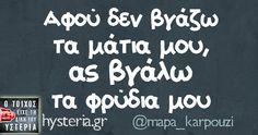 αφού δεν βγάζω τα μάτια μου, ας βγάλω τα φρύδια μου Wisdom Quotes, Me Quotes, Funny Quotes, Greek Quotes, Greek Sayings, Funny Greek, Funny Picture Quotes, Current Mood, True Words