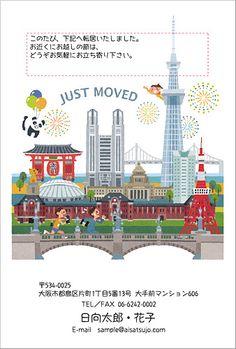 "Postcard ""Tokyo"" New!!! 東京"