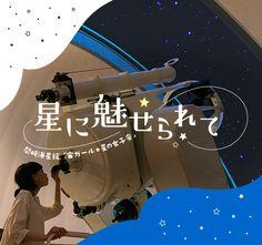 星に魅せられて 関崎海星館「宙ガール 星の女子会」