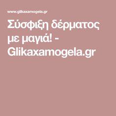 Σύσφιξη δέρματος με μαγιά! - Glikaxamogela.gr