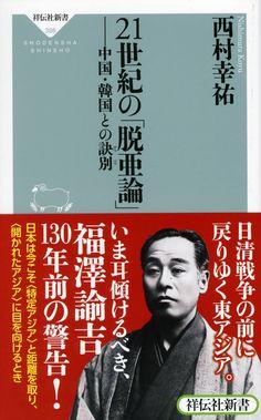 Amazon.co.jp: 21世紀の「脱亜論」 中国・韓国との訣別(祥伝社新書): 西村幸祐: 本