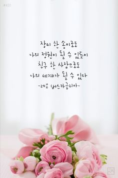 Good Vibes Quotes, Wise Quotes, Famous Quotes, Korean Handwriting, Korea Quotes, Great Words, Powerful Words, Wallpaper Quotes, Letter Board