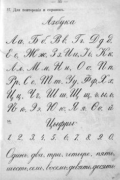 каллиграфия русский алфавит: 18 тыс изображений найдено в Яндекс.Картинках