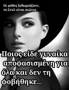 Greek Quotes, Keep Up, Moving Forward, Life Is Good, Texts, Inspirational Quotes, Words, Life Coach Quotes, Move Forward