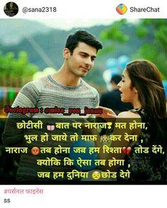 Hindi Shayari Love, Hindi Quotes, Hindi Movies Online Free, Bollywood Quotes, Love Smile Quotes, Heart Touching Shayari, Heart Beat, Couple Quotes, In A Heartbeat