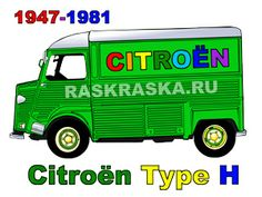 Citroen Type H, Citroen H Van, Color Pictures, Food Truck, Projects For Kids, Outline, Cars, Free, Colorized Photos