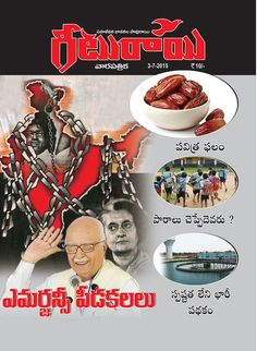 Geeturai - (July 1st Week 2015) Magazine is available on stands Geeturai Weekly Digital Magazine is available on Issuu.com/geeturai Read Online: http://issuu.com/geeturai Follow: http://geeturai.com/ http://facebook.com/geeturaiweekly http://twitter.com/geeturaiweekly http://pinterest.com/geeturaiweekly http://youtube.com/geeturaiweekly