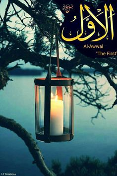 The First Hassan 😍😍😍 Names Of God, Cool Names, Arabic Words, Arabic Quotes, Asma Allah, Islamic Page, Allah Names, All About Islam, Tantra