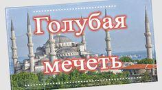 Великий султан Ахмед І приказал начать строительство данной мечети, когда ему только исполнилось 19 лет. Поступок, достойный правителя! Незадолго до этого, О...