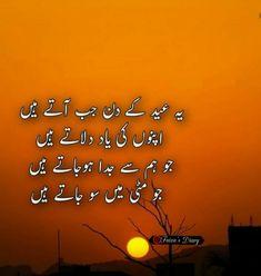 Eid Mubarak Quotes, Eid Quotes, Urdu Funny Quotes, Sufi Quotes, Eid Poetry, Poetry Pic, Poetry Lines, Urdu Quotes With Images, Best Urdu Poetry Images