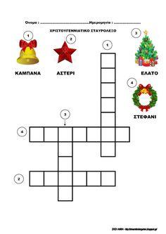 Preschool Christmas, Christmas Crafts, Christmas Ideas, Christmas Crossword, Christmas Time, Xmas, Christmas Things, Greek Language, School Themes