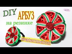 DIY АРБУЗ на резинке из лент/ Watermelon Barrette/ Djuce Julia - YouTube