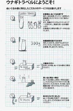 La Nemui la lia al Japó (one more time): Peluixos viatgers